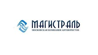 Компания Магистраль - Автоюристы(, 2016-04-15T11:50:41.000Z)