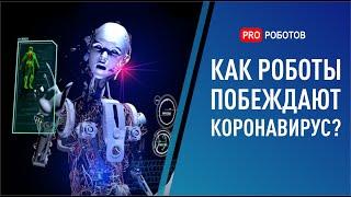 Коронавирус — могут ли роботы и технологии справиться с пандемией?