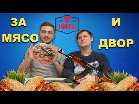 ZAМЯСО обзор доставки еды Ярославль | За мясо и двор стреляем в упор!