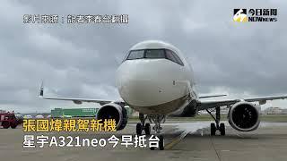 張國煒親駕新機 星宇A321neo今早抵台
