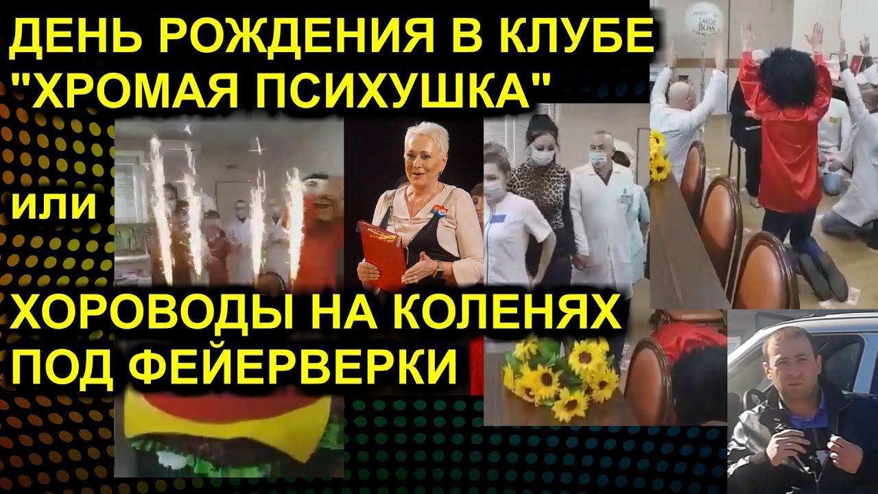День рождения в клубе москвы гольф клуб г москва