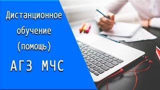 АГЗ МЧС: дистанционное обучение, личный кабинет, тесты