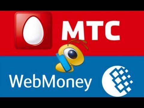 Как перевести деньги с МТС на Вебмани