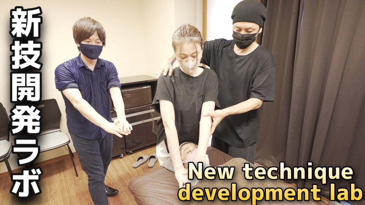 セラピスト新技開発ラボ〜New technique development lab〜