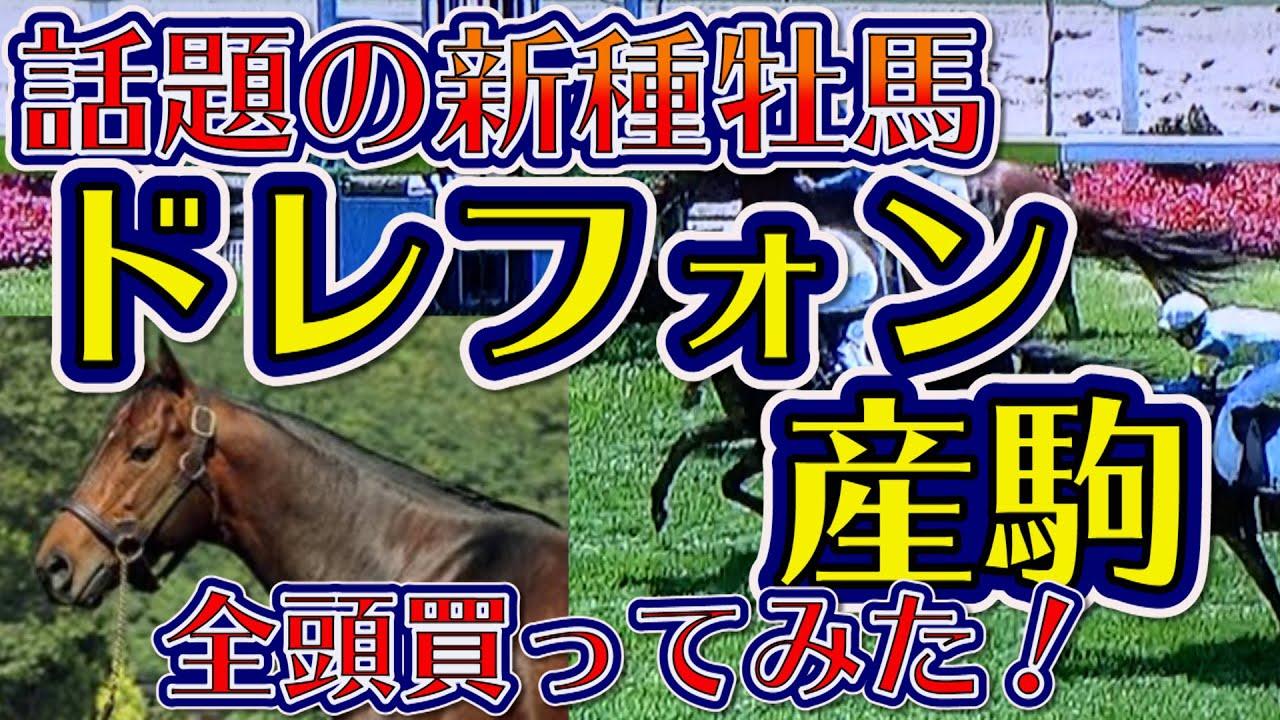 【競馬検証】絶好調!新種牡馬ドレフォン産駒を全頭買ってみた!
