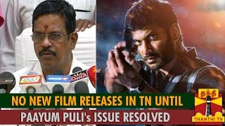 No New Film Releases in TN until Paayum Puli's Issue Resolved : Kalaipuli S. Thanu spl tamil video hot news 03-09-2015 Thanthi TV