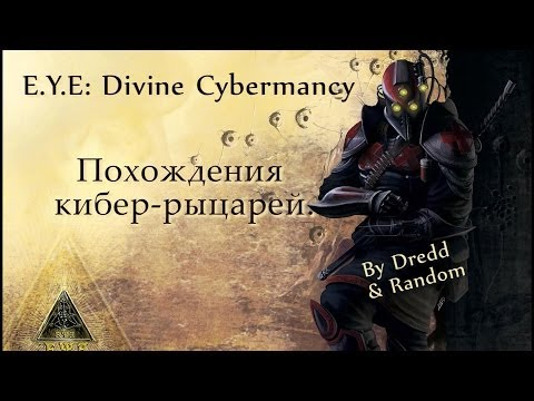 E.Y.E: Divine Cybermancy. Похождения кибер-рыцарей. Вступление (часть 1).