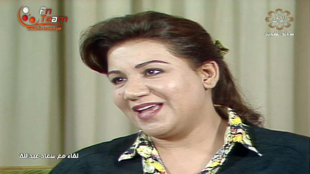 لقاء مع سعاد عبدالله بعد التحرير 1991م Youtube