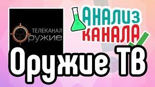 "Анализ канала ""Оружие ТВ""👓Смотрите аудит канала на YouTube🔦Разбор ошибок на канале YouTube"