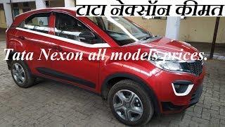 Tata Nexon all variants prices (On road). Tata Nexon Petrol, diesel and automatic prices.