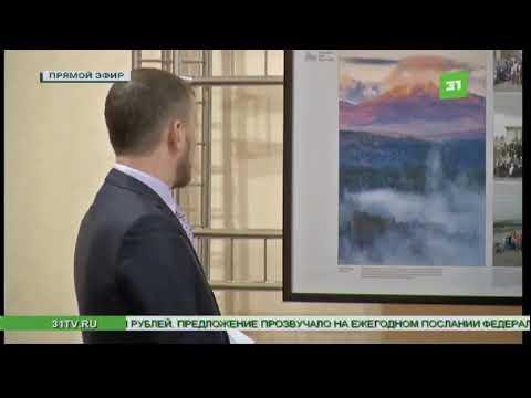 Новости 31 канала. 16.01.20