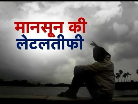 Monsoon Rains Late In Chhattisgarh !! Aap Ki Baat