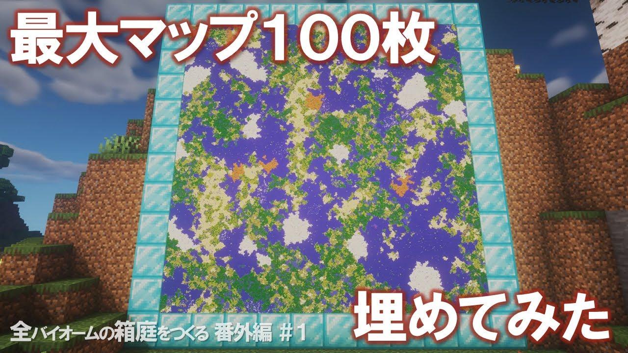 【Minecraft】最大マップ100枚埋めてみた/全バイオームの箱庭をつくる 番外編#1【ゆっくり実況】