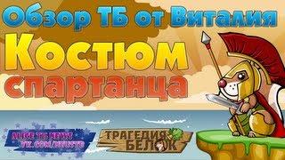 Костюм Спартанца. Обзор ТБ от Виталия.