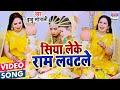 siya leke ram lawatle  indu sonali       bhojpuri chhath song 2020