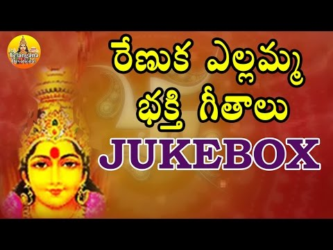 New Renuka Yellamma Songs 2016 | Renuka Yellamma Songs | Yellamma Dj Songs
