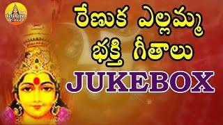 New Renuka Yellamma Songs | Renuka Yellamma Songs | Yellamma Dj Songs | Telugu Devotional Songs