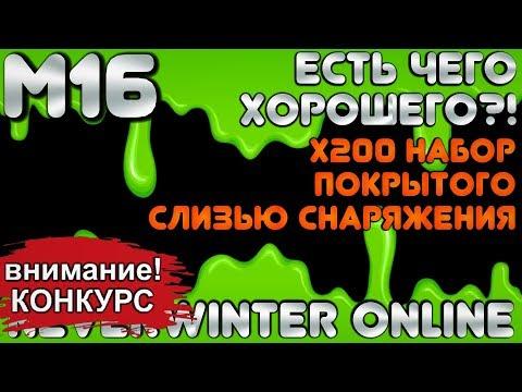 М16. х200 НАБОР ПОКРЫТОГО СЛИЗЬЮ СНАРЯЖЕНИЯ. ЕСТЬ ЧЕГО ХОРОШЕГО?! Neverwinter Online