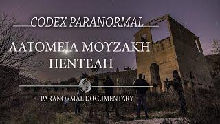 ΠΕΝTΕΛΗ-ΛΑΤΟΜΕΙΑ ΜΟΥΖΑΚΗ / Paranormal Documentary / Codex Cultus Concept