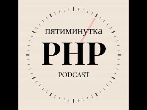 №49 - Асинхронное программирование в PHP в 2019 году