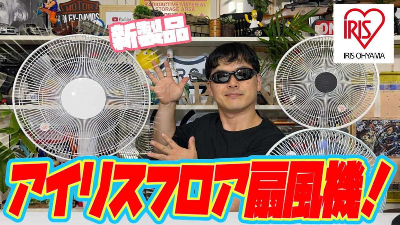 【アイリスオーヤマ】新型フロア扇風機 買ってみた!#アイリス#アイリスオーヤマ#扇風機#サーキュレーター#家電#電化製品#最新家電#YouTube#ぱぱちん