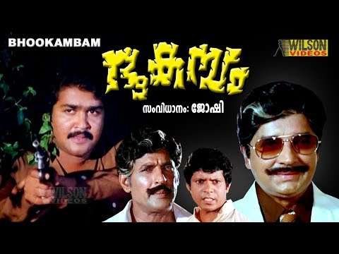 Bookambam (1983) Malayalam Full Movie  | Mohanlal | Prem Nazir| Srividya |