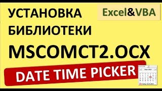 Установка библиотеки MSCOMCT2.OCX - Microsoft Date Time Picker