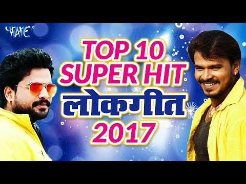 2017 का TOP 10 सुपरहीट लोकगीत - Ritesh Pandey, Pramod Premi - Bhojpuri Hit Songs - Video Jukebox