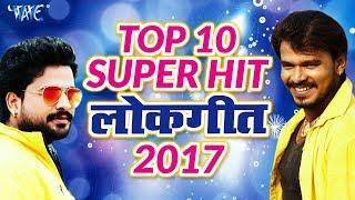 Gambar cover 2017 का TOP 10 सुपरहीट लोकगीत - Ritesh Pandey, Pramod Premi - Bhojpuri Hit Songs - Video Jukebox