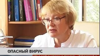 Первый в этом году случай кори зарегистрирован в Хабаровске. Новости. 28/08/2018. GuberniaTV