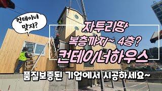 [코리아드림] 컨테이너 하우스~ 복층까지 4층??|  …