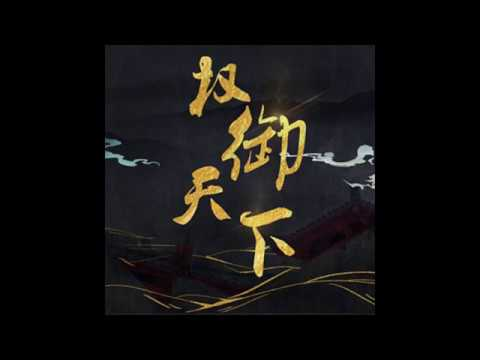 圈9 & 嗨的國樂團 & 千指大人 - 權御天下 Guitar Cover - YouTube