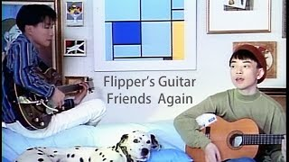 1stシングル『FRIENDSA AGAIN - フレンズ・アゲイン -』 1990.1.25リリー...