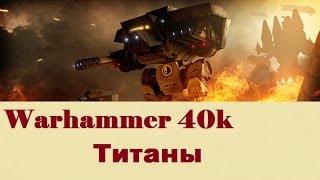 Warhammer 40000 Титаны