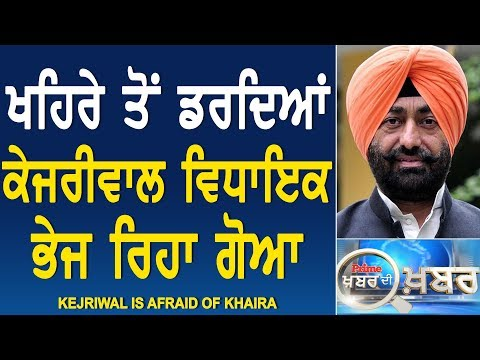 Prime Khabar Di Khabar 539_ Kejriwal is Afraid of Khaira