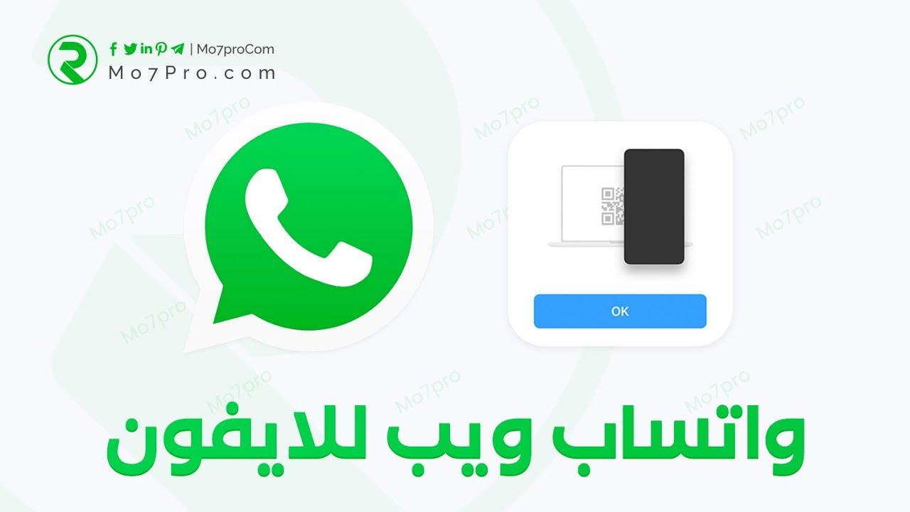 شرح فتح وتشغيل واتساب ويب باستخدام هاتف ايفون Whatsapp Web For Iphone كيف أستخدم واتساب ويب Youtube