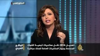 الواقع العربي- التعديلات الدستورية بالأردن