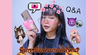 Grace zy || Q&A พี่เกรซมีเเฟนกี่คน?