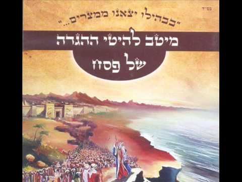 ג'ו עמר - Haggadah De Pessach