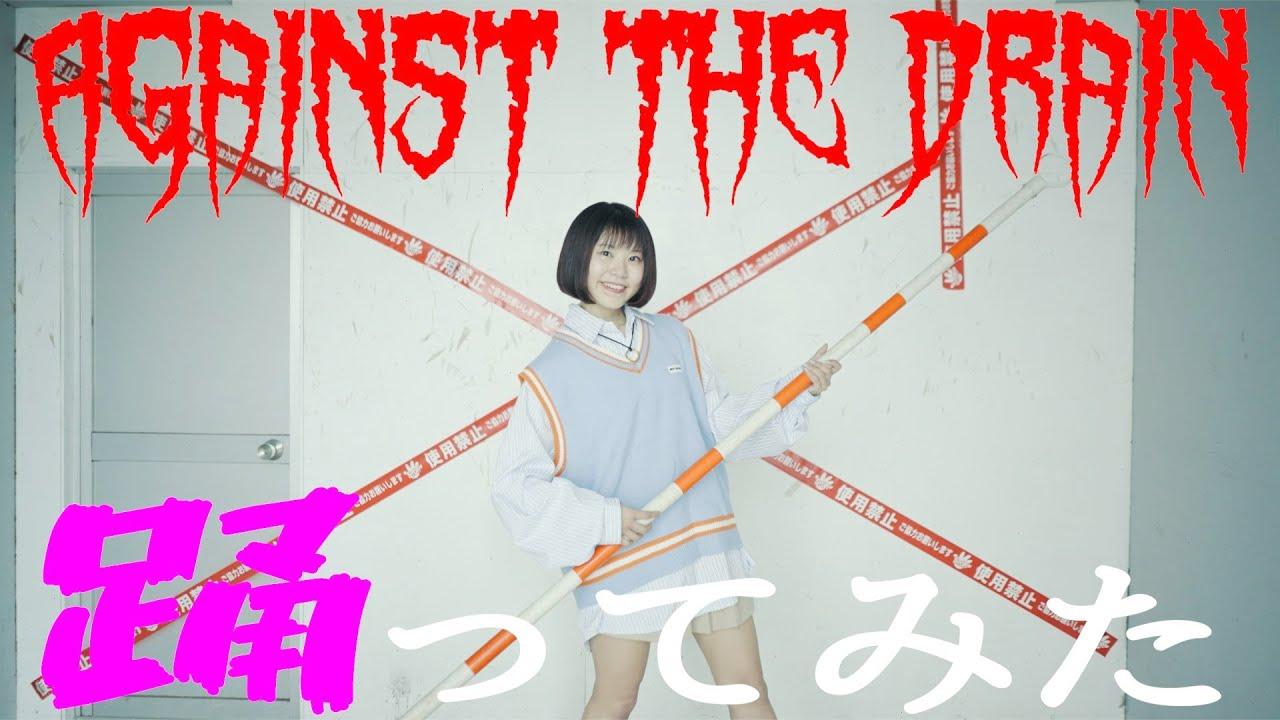 【ゆらぴこ】『Against The Drain』踊ってみた!!