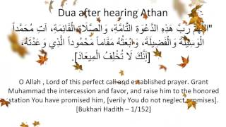 Dua after hearing Athan -1
