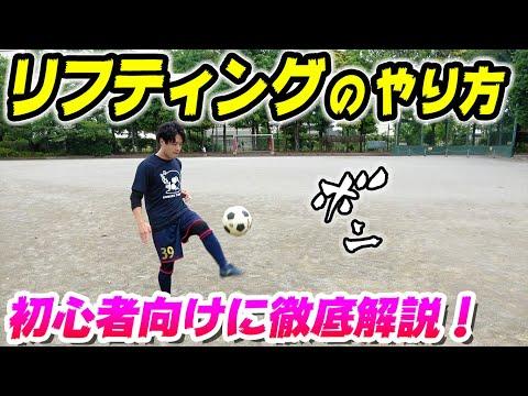 【リフティングのやり方】サッカー初心者にリフティングのコツと練習法を伝授!