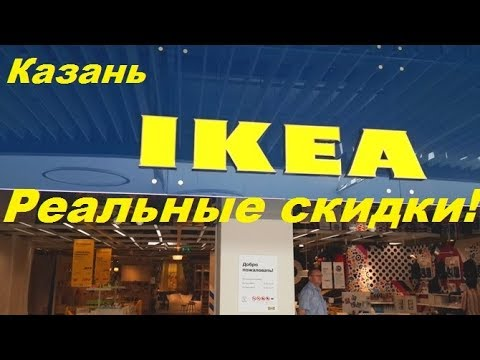 ИКЕА Казань.Распродажа до 17 июля 2019