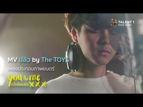 The TOYS - ปลิว Ost. You&Me XXX (Official MV)