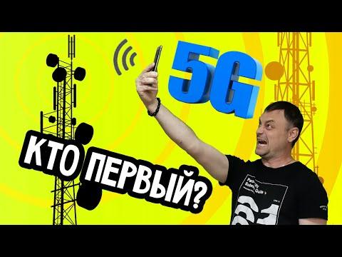 5G быть. Кто первый?
