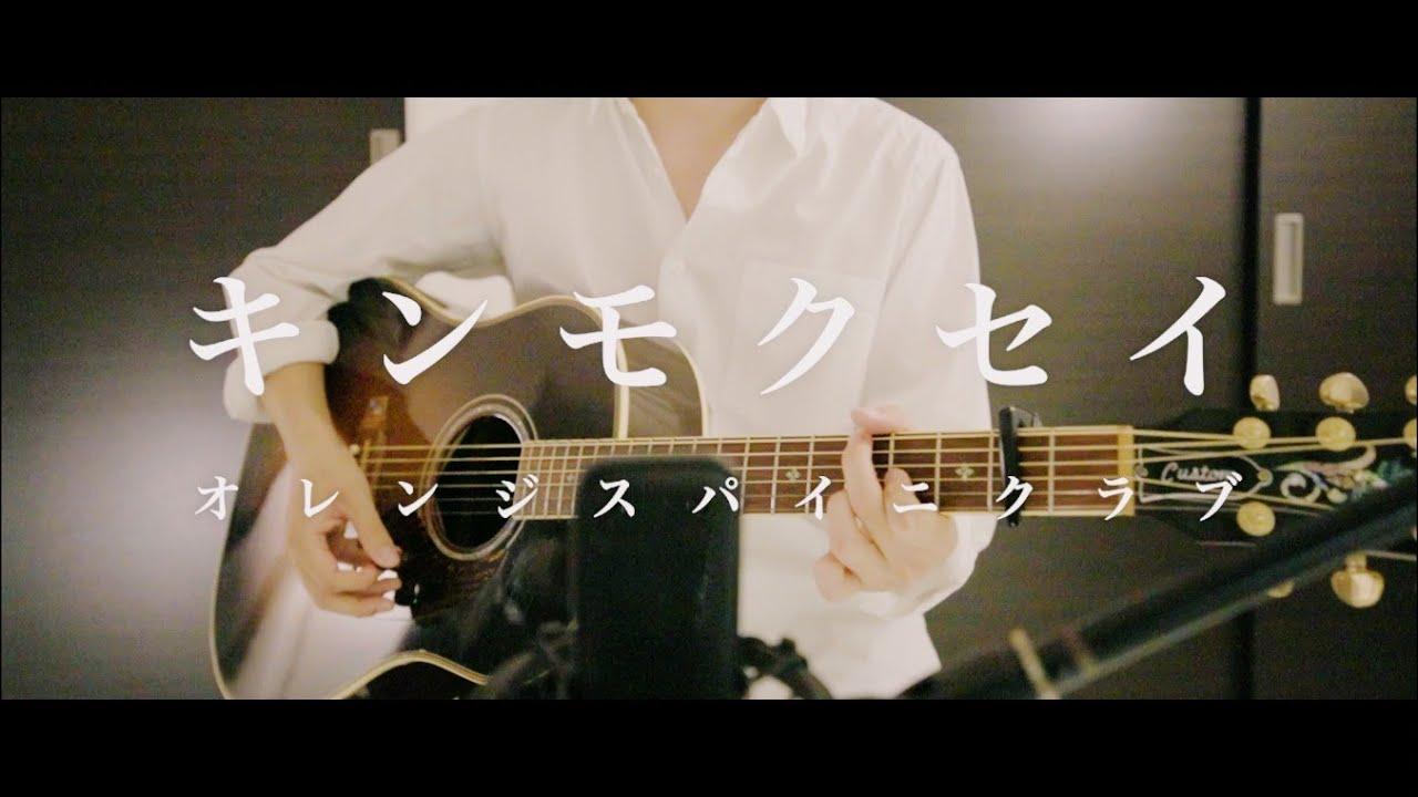 【弾き語り】キンモクセイ/オレンジスパイニクラブ