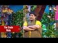 Baccha Yadav The 'Dude' Wala - The Kapil Sharma Show