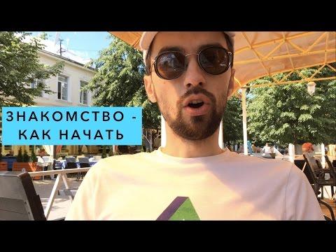 Где познакомиться с девушкой в Москве?