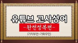 김영수의 유튜브 고사성어 (완전정복편) 가치부전~가화우인