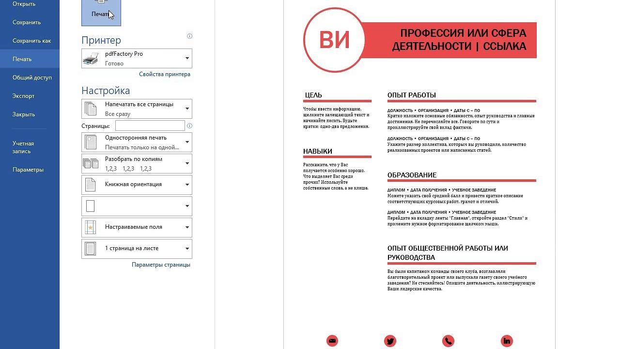 PCANDLIFE Как распечатать единый pdf из нескольких ...